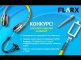 Подведение итогов конкурса репостов от FLARX