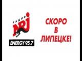 Радио ENERGY в Липецке!Уже совсем скоро!!!!
