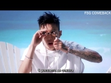 Jay Park (박재범 ) - YACHT (Feat. Sik-K) рус.саб