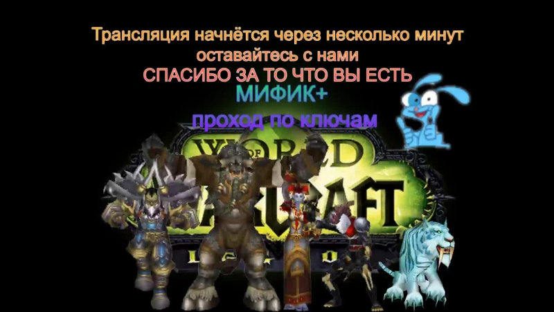 Worlf of Warcraft фарм ключей 10