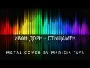 Иван Дорн - Стыцамен (metal cover by M4risin 1ly4)