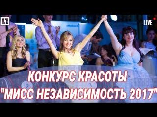 """Девушки в инвалидных колясках на конкурсе красоты """"Мисс Независимость 2017"""""""