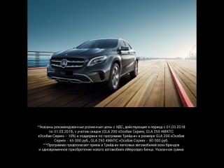 Mercedes-Benz GLA March