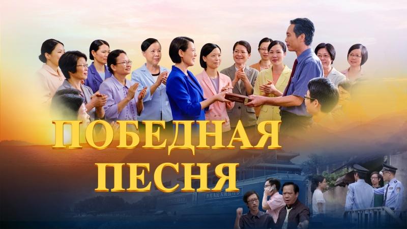 Церковь Всемогущего Бога | Христианский фильм | Бог наша сила «Победная песня»