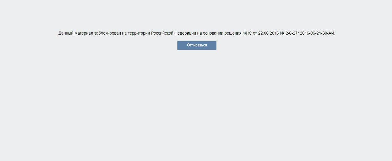фото Голдфишку блокнули федерации российской почему на