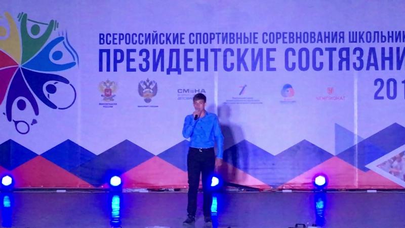 Павел Асликян. Волонтерский концерт (ВДЦ Смена)