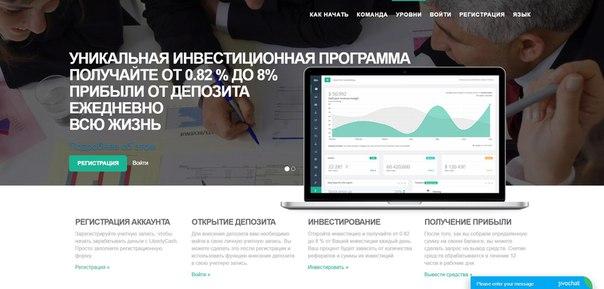 Проверенный проектСтатус - Платит!!! Регистрация: https://libertycas