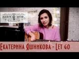 Екатерина Яшникова - Let go