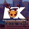 Подслушано Кемерово