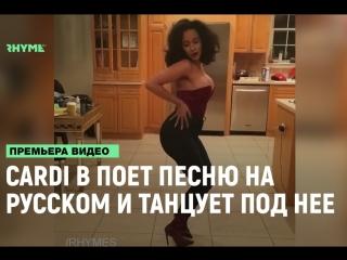 Cardi B поет песню на русском и танцует под нее [Рифмы и Панчи]