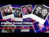 ТИЗЕР   Synergy Global Forum. Встреча клуба