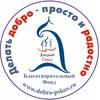 Добрый Город Псков