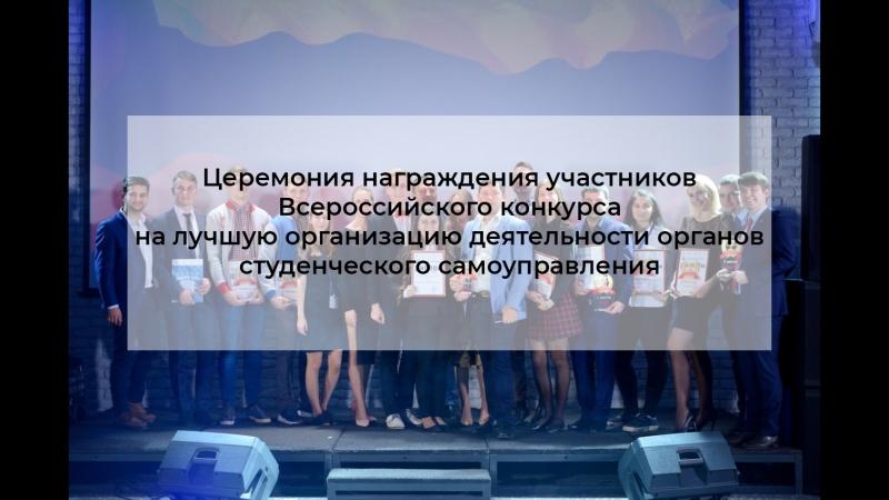 Церемония награждения победителей Конкурса на лучшую организацию самоуправления