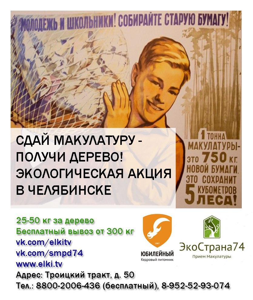 Акция макулатуры в омске куплю макулатуру цена в челябинске