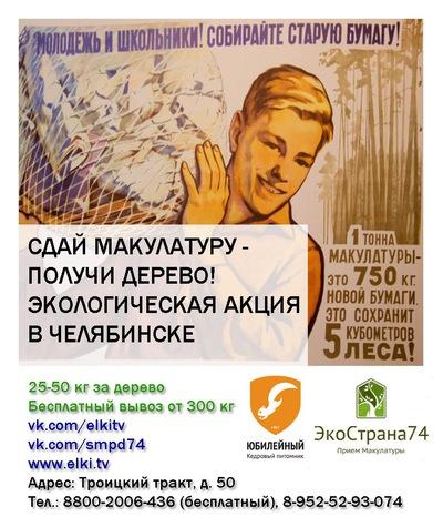 Номер телефона людей которые собирают макулатуру как производится бумага из макулатуры