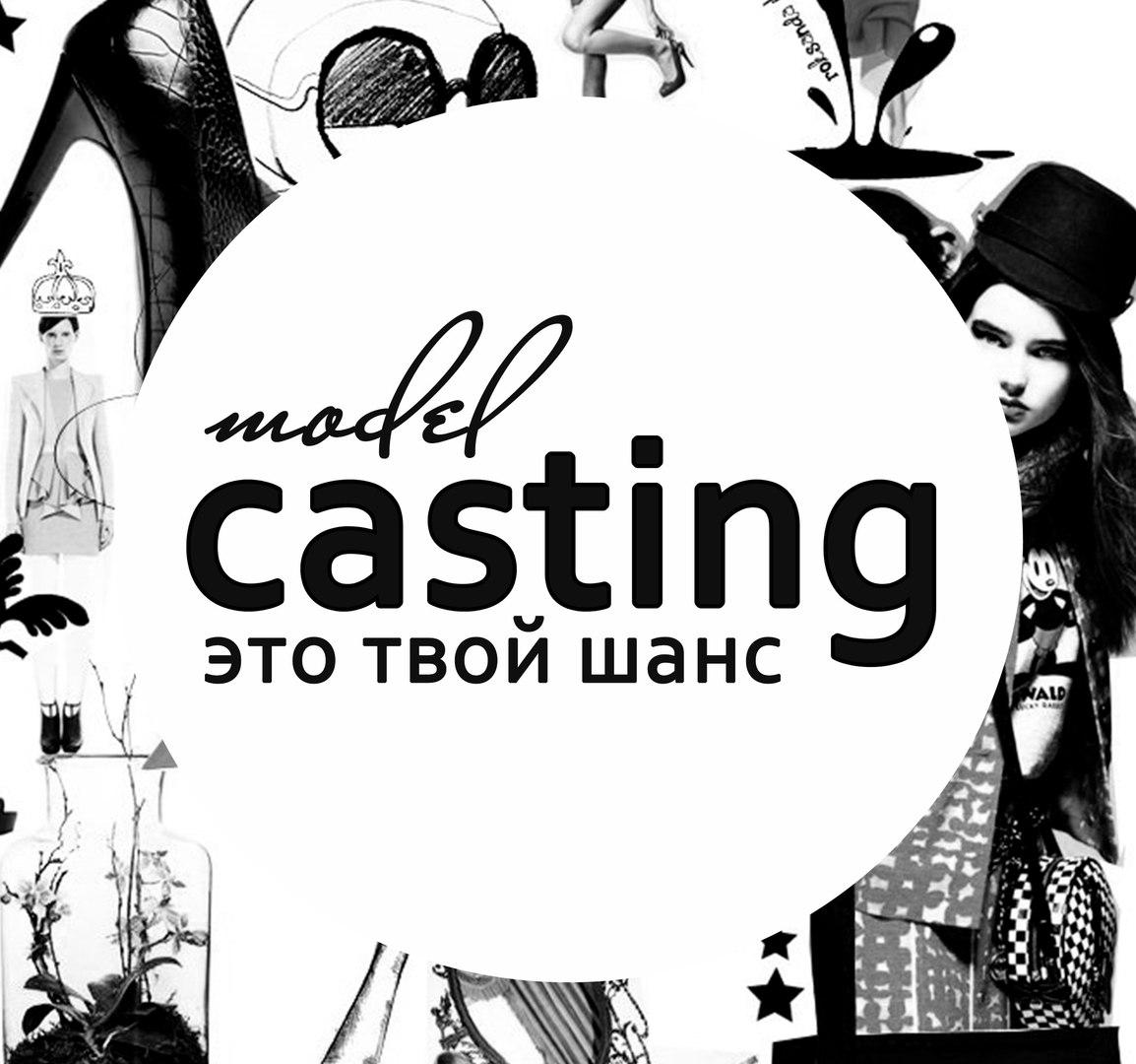 Афиша Красноярск КАСТИНГ for MODEL