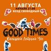 GOOD TIMES | 11/08 | Волгоград | Harat's Pub