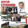 Сергей Викторович Степанов (группа)