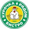 Курочка рядом - сеть бистро в Омске