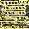 Коврики EVA Набережные Челны EVAKOVRIKOFF