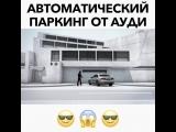 Парковочный ассистент от АУДИ.