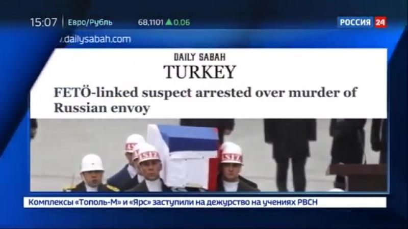 Арестованный организатор убийства российского посла был последователем оппозицио
