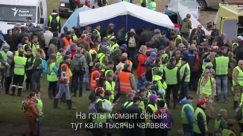 Восьмы дзень пошукаў. Самы маштабны ў гісторыі Беларусі.
