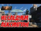 [XB1|RUS|ENG] Fallout 4: ИССЛЕДУЕМ ЛЕКСИНГТОН (Выживание) + РОЗЫГРЫШ