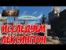 [XB1|RUS|ENG] Fallout 4: ИССЛЕДУЕМ ЛЕКСИНГТОН (Выживание) РОЗЫГРЫШ