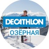 Декатлон Озёрная   Decathlon_OZernaya