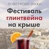 Фестиваль Глинтвейн на Крыше ЛОФТ ПРОЕКТ ЭТАЖИ