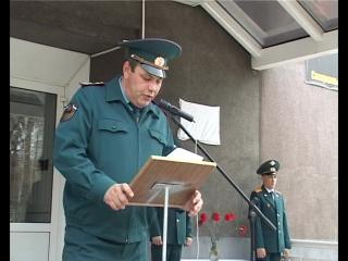 Открытие мемориальной доски на Управлении пожарной охраны г.Снежинска