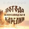 Погода Петрозаводска и Карелии