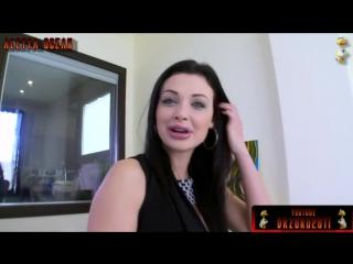 Aletta Ocean Нарезка клипов