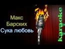 Макс Барских - Сука любовь караоке
