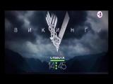 Музыка из рекламы ТВ3 - Викинги (Россия) (2017)