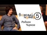 Важный номер №5 - Родион Чирков