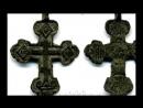 ВЕДИЧЕСКИЕ КРЕСТЫ. Домонгольская вера