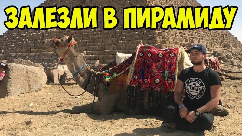 [Сергей Трейсер Everyday] ЗАЛЕЗЛИ в ПИРАМИДУ влог Сергей Трейсер