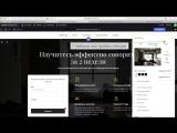 Первое знакомство с конструктором сайтов и лендингов Flexbe