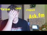 Читаю свой старый Ask.fm | СТЫД, ПОЗОР :D