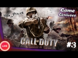 Call of Duty: World at War #3
