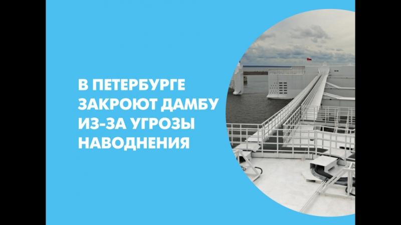В Петербурге закроют дамбу из-за угрозы наводнения