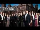 Аббатство Даунтон 2010 3 сезон 1 серия