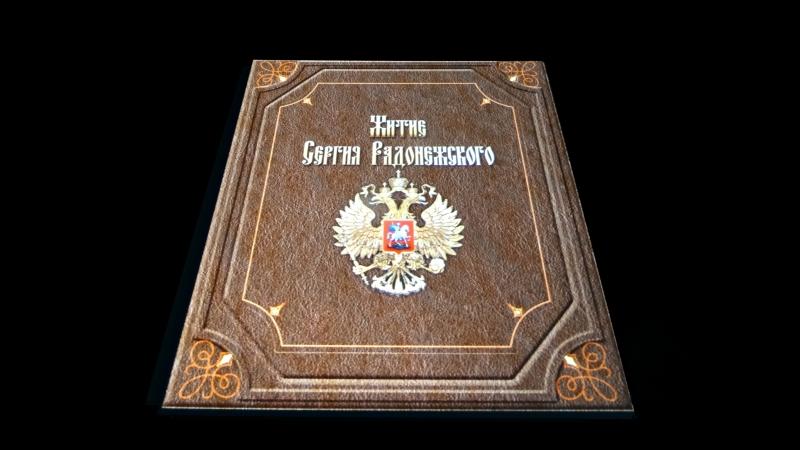 Моя история-Россия 2 часть