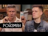 Ройзман - о Собчак, предателях и легалайзе - вДудь #40