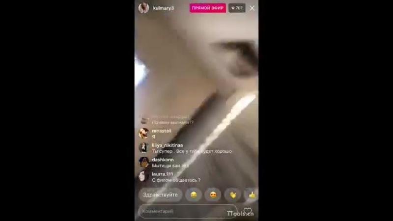 Мэри Кулешова в прямом эфире Instagram 24 11 2017 Об уходе с проекта