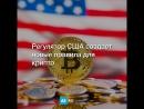 Регулятор США создает новые правила для крипто