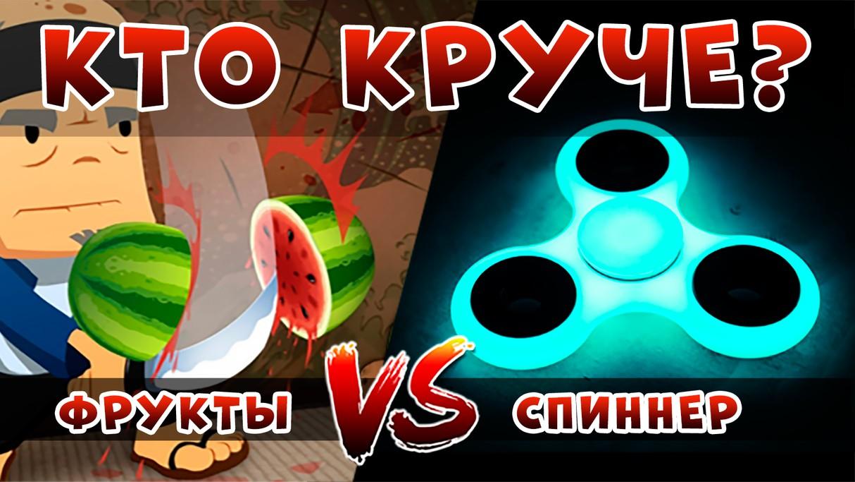 Fruit Ninja на андроид скачать бесплатно apk