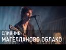Магелланово Облако - Слияние (live 09 09 2017)